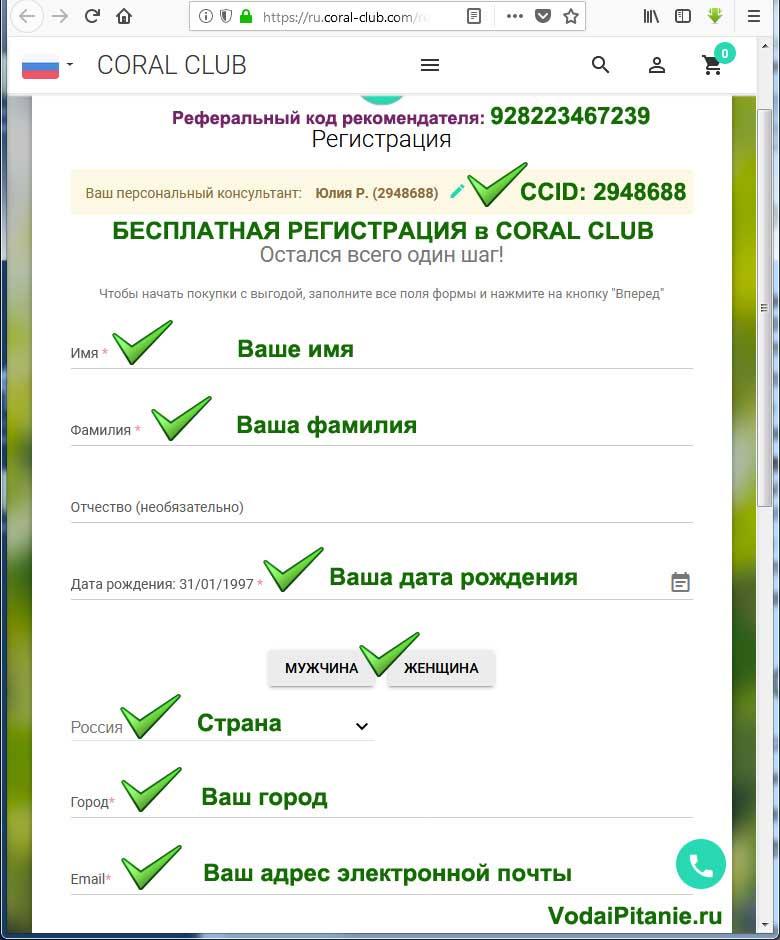 Бесплатная регистрация в Coral Club рекомендатель коралловый клуб